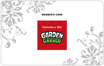ガーデン会員カード