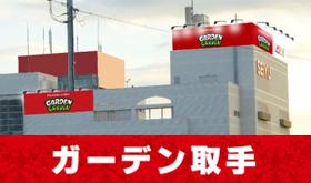 info-ガーデン取手店