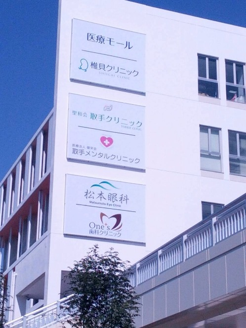 one's歯科 店頭