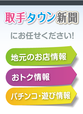 取手タウン新聞